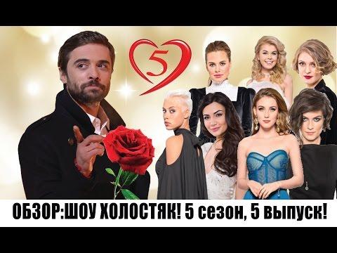 Холостяк 2017 Илья Глинников 13 серия  Финал