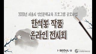 2020년 서울시 성인문해교육 프로그램 공모사업 ONL…