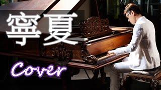 寧夏(梁靜茹)鋼琴 Jason Piano