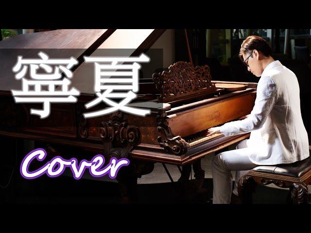 寧夏 Quiet Summer(梁靜茹 Fish Leong)鋼琴 Jason Piano