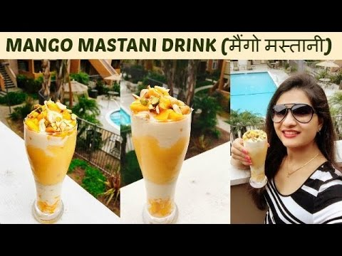 Mango Mastani Recipe In Hindi | Mango Shake With Ice Cream | Easy Cold Beverage| मैंगो मस्तानी -AVNI