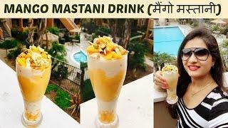 Mango Mastani recipe in Hindi | Mango shake with Ice cream | Easy cold Beverage| मैंगो मस्तानी -AVNI