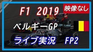 F1 2019 第13戦ベルギーGP FP2 ライブ実況