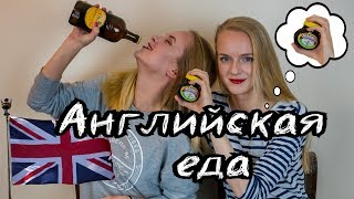 Английская еда  | Русские пробуют английскую еду | Что едят англичане | Продукты