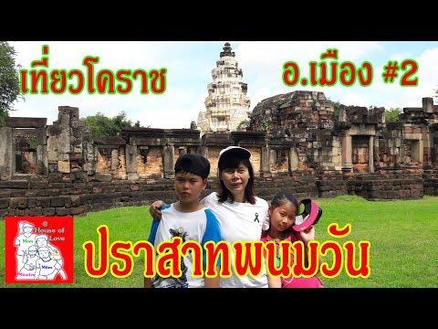 ปราสาทพนมวัน - เที่ยวโคราช อ.เมือง #2