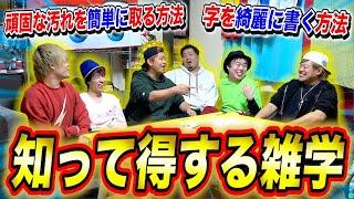 【見なきゃ損】第6回知って得する雑学王選手権!!