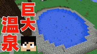 【カズクラ】巨大温泉出来ました!マイクラ実況 PART133.mp3