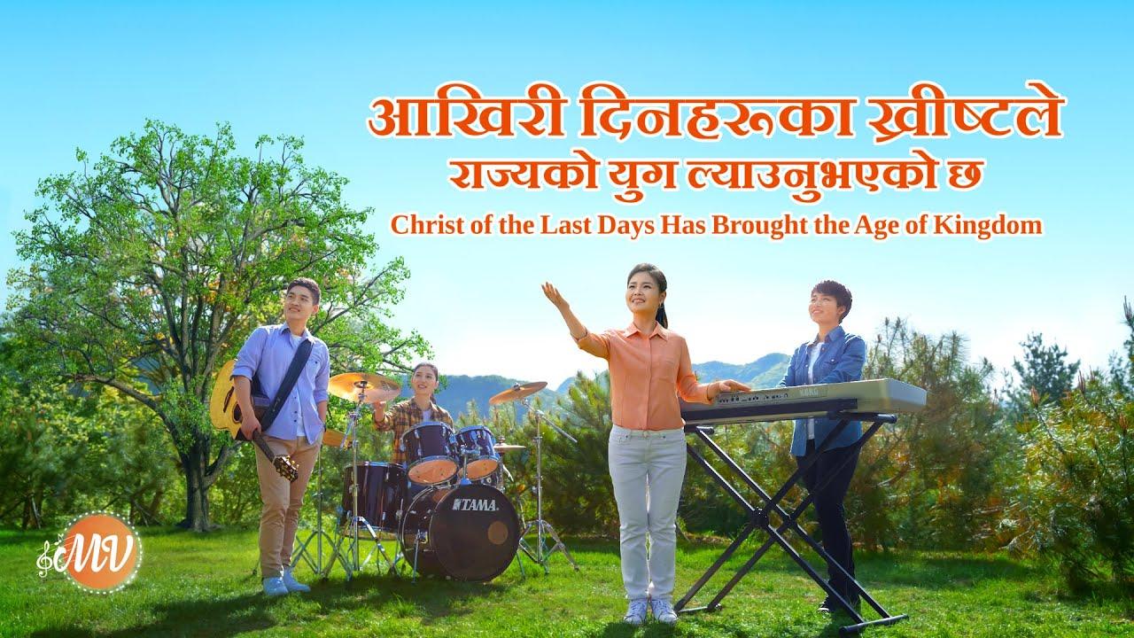 Christian Music Video | आखिरी दिनहरूका ख्रीष्टले राज्यको युग ल्याउनुभएको छ