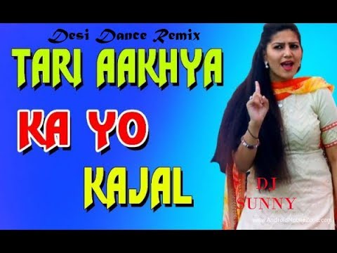 Teri Aakhya Ka Yo Kajal (Dance Mix) DJ Sunny  Bhojpuri Music