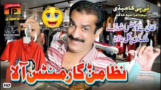 Nizamanr Garments Aala | Akram Nizami | TP Comedy