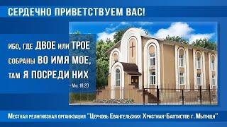 24.05.2020г. Богослужение в Мытищинской Церкви Евангельских Христиан Баптистов