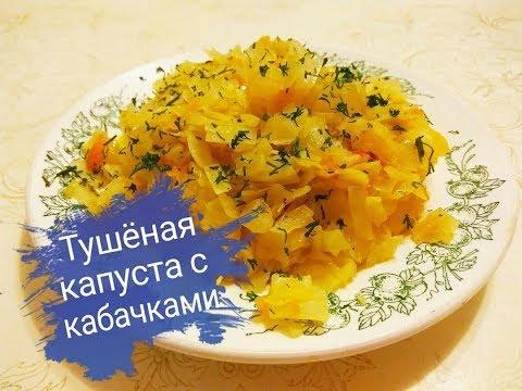Как потушить капусту с кабачками в сковороде простой рецепт