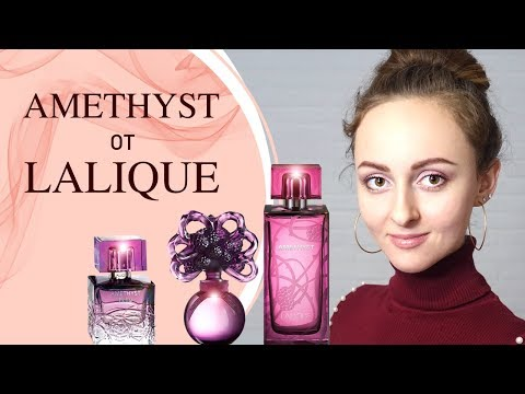 Обзор пар. дома LALIQUE и аромата AMETHYST // Review LALIQUE AMETHYST