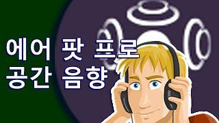 (KR) 공간음향이란 - 에어 팟 프로 공간 음향 - …