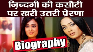 Kasautii Zindagii Kay: Shweta Tiwari Biography | Career | Unknown Facts | FilmiBeat