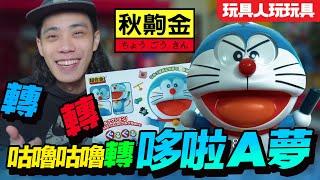 超合金【咕嚕咕嚕 哆啦A夢】《玩具人玩玩具!》