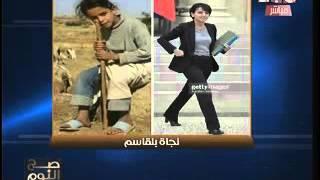 تعليق الغيطي على تعيين راعية أغنام مغربية منصب وزيرة التعليم بفرنسا (فيديو)