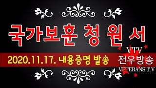 *11.24 서울보훈청…