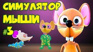 Смешной СИМУЛЯТОР маленькой МЫШКИ   3   Как накормить мышат? Ratty Catty