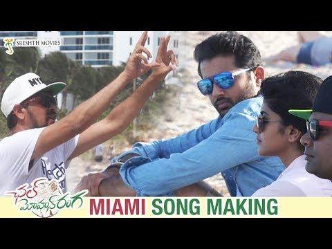 Miami Full Song Making | Chal Mohan Ranga Movie Songs | Nithiin | Megha Akash | Thaman S | Trivikram