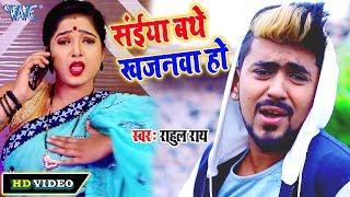 #VIDEO सईयां बथे खजनवा हो  #Rahul Rai II Saiyan Bathe Khajanwa Ho II Bhojpuri Superhit Songs 2020