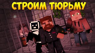 Minecraft Битва строителей #42 - СТРОИМ ТЮРЬМУ