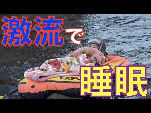 【検証】川で寝たらどこで起きるのか!後編 - YouTube