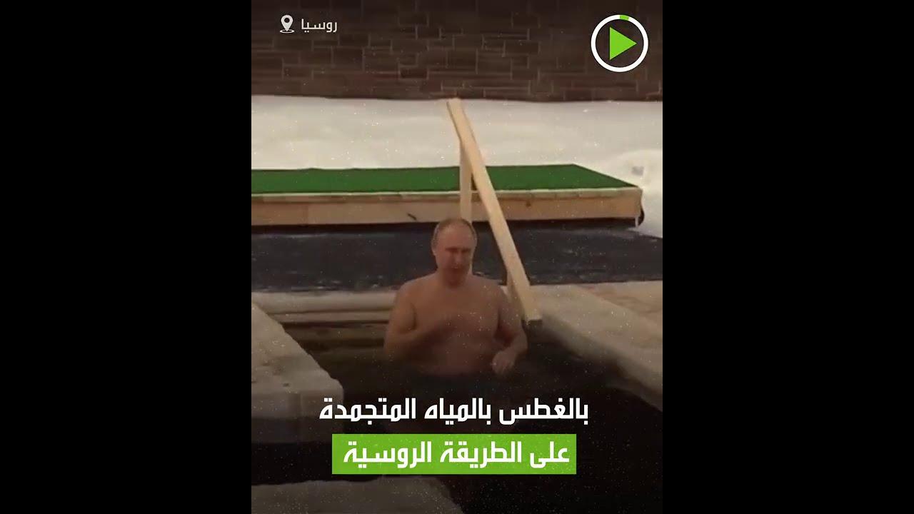 بوتين يغطس بالمياه المتجمدة  - نشر قبل 12 ساعة
