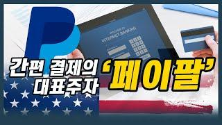 [해외주식투자] 미주알 GO주알 / 간편 결제의 대표주자