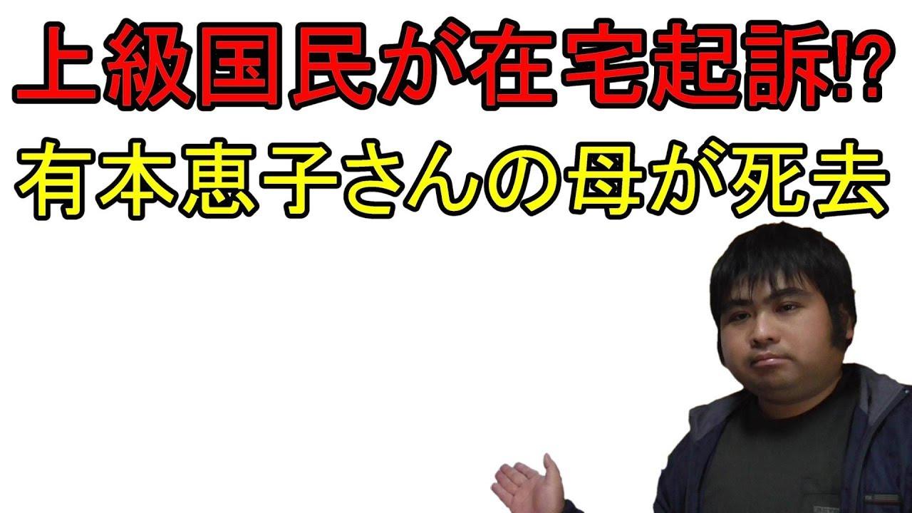 飯塚 幸三 起訴