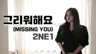 [LUSH LIVE] 그리워해요(MISSING YOU) - 2NE1 / cover by. Vocal Lush