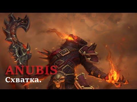 видео: smite 4 Сезон: clash\Схватка - anubis\Анубис: Никогда не сдавайся.