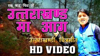 Uttarakhand me aag|new latest garhwali song 2018|jitender chunara|G Series Official