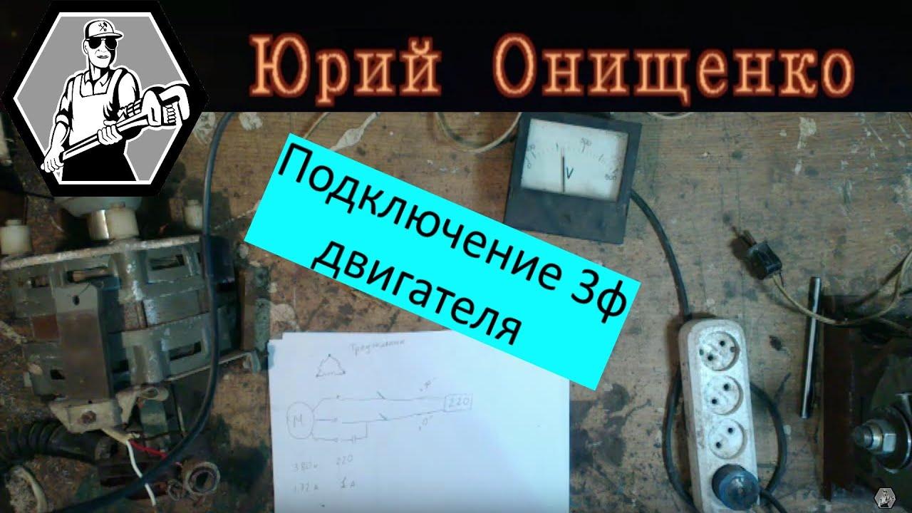схема включения трёхфазного двигателя на однофазное