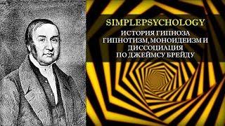История гипноза. Гипнотизм, моноидеизм и диссоциация по Джеймсу Брейду.
