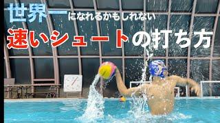 【マスクマンWの水球レッスン】速いシュートを打つコツ!