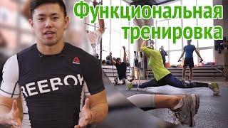 Функциональная тренировка с палками для скандинавской ходьбы, кроссфит, Игорь Ким