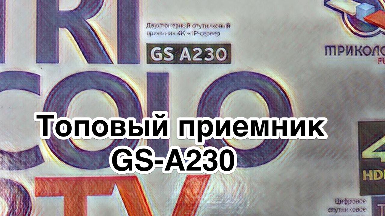 Купить обмен триколор тв на двухтюнерный приёмник по цене 4 000 руб. В москве на пражской. Доставка по россии.