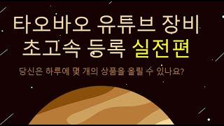 타오바오 상품 초고속 등록 시연 - 필독영상