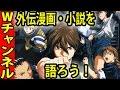 ガンダムWの外伝漫画・小説を語ろう! の動画、YouTube動画。