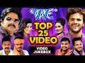 #टॉप 25 सुपरहिट भोजपुरी #VIDEO JUKEBOX | Pawan Singh, Pramod Premi, Khesari Lal, Ritesh Pandey