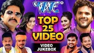 #टॉप 25 सुपरहिट भोजपुरी #VIDEO JUKEBOX | Pawan Singh, Pramod Premi, Khesari Lal, Ritesh Pandey