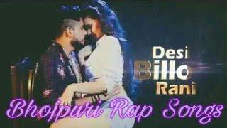 जब तोहार लचके कमरिया Jab Tohar Lachke Kamariya Bhojpuri Rap Songs Ridam Tripathi Desi Billo Rani