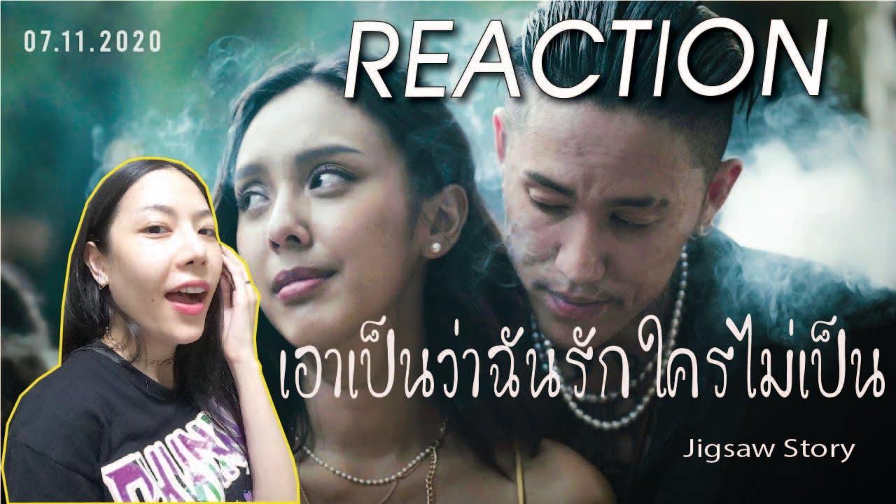REACTION เอาเป็นว่าฉันรักใครไม่เป็น - Jigsaw Story l PREPHIM