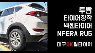 [대구타이어렌탈] 투싼 넥센타이어 NFERA RU5 2…