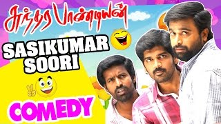 Sundarapandian Tamil Movie Comedy Scenes | Part 1 | Sasikumar | Lakshmi Menon | Soori | Appukutty