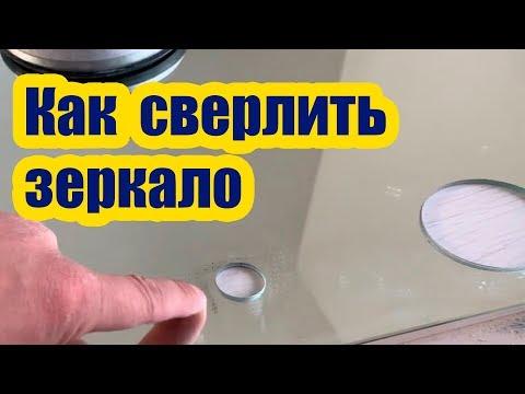 Как просверлить отверстие в зеркале