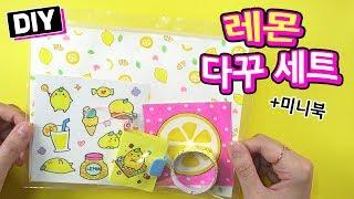 레몬 다꾸 세트 만들기  DIY Lemon Miniature School Supplies 랩핑지 떡메모지 인스 스티커 마스킹테이프 미니북