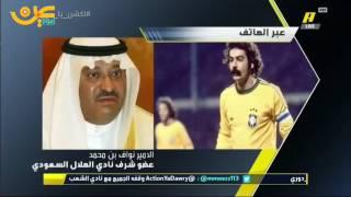 شاهد.. الأمير نواف بن محمد: الهلاليين من تكفلوا بمستحقات ريفالينوشاركنا برأيك