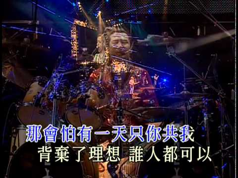 海阔天空 BEYOND 2005 THE_STORY LIVE KARAOKE Version